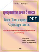 Урок По Рус Яз Луценко О.Н.