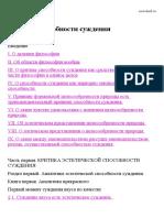 kritika_sposobnosti_sujdeniya
