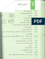 Madinah Arabic Reader Book 6 l 3 Conversation