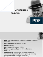 У. Черчилль