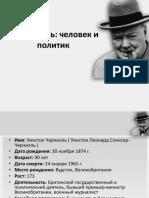 cherchill-4.pdf