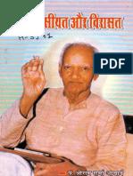 Hamari Vasiyat aur Virasat - Pandit Shriram Sharma Acharya