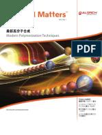 最新高分子合成 Material Matters MM5.1 Japanese
