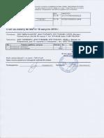 Счёт № 960 от 16.08.2019_Дельта