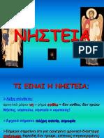 ΝΗΣΤΕΙΑ - Nistia