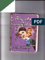 AN-En Vasam Naanillai(1).pdf