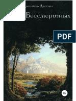 Dessan D Gorod Bessmertnyih