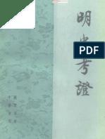 1 黄云眉      明史考证           中华书局 1986