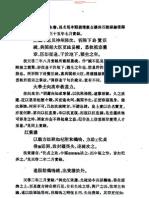 3 黄云眉      明史考证           中华书局 1986