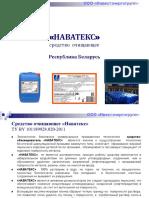 НАВАТЕКС презентация_ИНВЕСТ
