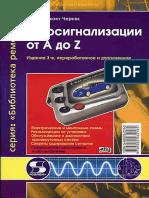 Корякин-черняк с.л. Автосигнализации От а До z (3-е Издание, 2005)