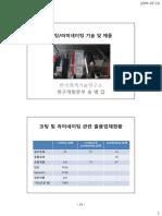 2. 코팅, 라미네이팅 기술 및 제품 - 송병갑[1].pdf