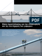 Bridge access for inspection and maintenance