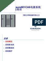 艾默生Netsure801CA6电源系统产品培训