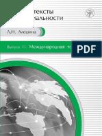 Aleshina_L._Chitaem_teksty_po_specialnosti_11_Mezhdunarodnaia_torgovla.Fragment.pdf