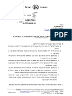 2019-08-19 FOIA response (592/19) by Israel Police, re