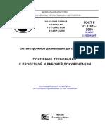 Projektna Dokumentacija (Gost21.1101_18.05)