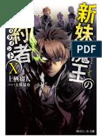 manga shimue vol 7