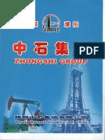 Zhongshi Catalogue 1