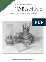 5145-Risovanie.pdf