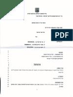 "2019-08-17 State of Israel v Ariel Klass & Zernik ( 36318-08-19) in the Rishon Magistrate Court – hearing protocol // מ""י נ אריאל, קלאס וצרניק ( 36318-08-19) בבית המשפט השלום בראשון – פרוטוקול דיון"