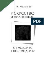 Malyshev I v -Iskusstvo i Filosofia Ot Moderna k Postmodernu-2015 a4