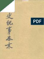 1 陈邦瞻      宋史纪事本末     明 中华书局 1977