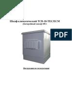 Шкаф Климатический Tcb-10u-Tec_ecм - Инструкция По Эксплуатации