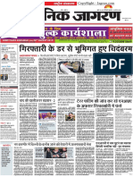 Dainik Jagran 21-August-2019 National-Edition Www.iascgl.com