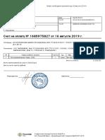 Счет № 1685975827 от 16.08.19_Кореневская