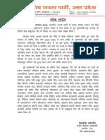 BJP_UP_News_02_______21_August_2019