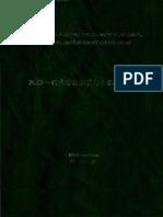 estudio comparativo chino español.pdf