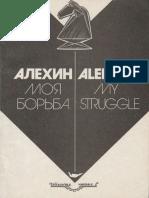 Alekhine - My Struggle, Chashchikhin (Trans) OCR 1992