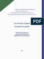 Metod_rek_Pozdnyakov_Aritmya.pdf