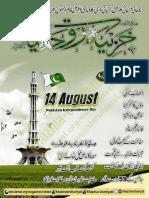 Khazina e Ruhaniyaat (August'2019)