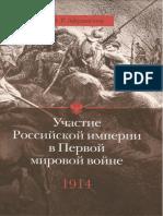 Участие-Российской-империи-в-Первой-мировой-войне-1914-1917-1914-Начало-