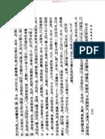 2 谷应泰      明史纪事本末    清 中华书局 1977