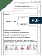 НЕЖИВА-ПРИРОДА.docx