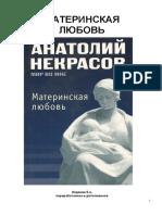 materinscaia liubovi.pdf