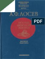 (Istoriya antichnoj estetiki 3) Лосев А.Ф. - История античной эстетики. Высокая классика-AST - Folio (2000).pdf