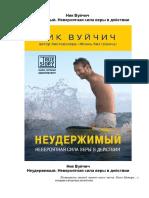Neuderzhimy.pdf