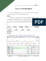 TCP上行吞吐率低问题抓包分析.docx