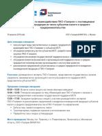 Программа семинара-совещания ПАО Газпром 2019 год