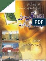 Iyaa Kalimatullah by Meher Ali Shah Golravi Urdu