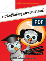 MT051MATHBASIC.pdf
