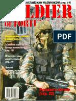 012_-_Soldat_udachi_1995-09