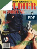 007_-_Soldat_udachi_1995-04