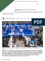 Рынок Капитала Закрывается. Почему России Не Нужны Инвестиционные Банки_ _ Republic.ru