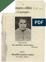 Agastya Samhita - Mahavi Prasad Mishra (InComplete)