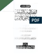Al Fadl Al Mubeen Dehlavi